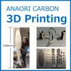 【3Dプリント造形】世界最大級サイズ~カーボンファイバーまで! 製品画像