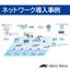 【ネットワーク導入事例】株式会社GSユアサ様 製品画像