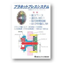 GOIZPER社製 プラネットプレスシステム カタログ 製品画像