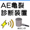 AE亀裂診断装置 製品画像