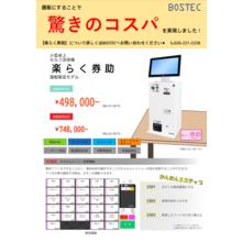 【楽らく券助】ご注文からメンテナンスまで簡単な小型卓上決済機 製品画像