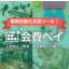 業務自動化支援ツール『会費ペイ』 製品画像