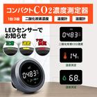 二酸化炭素濃度測定器 AIRMONITOR1 エアモニター1 製品画像
