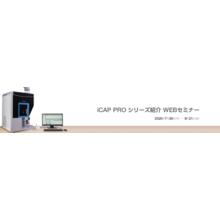 【登録無料】 iCAP PRO シリーズ紹介 WEBセミナー 製品画像
