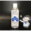 【新発売】2液反応硬化型高機能クリアコート剤がエアゾール缶に! 製品画像