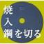 焼入鋼 精密切断砥石『メイビアS』【無料サンプル配布中】 製品画像