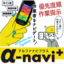 自動作業指示システム『α-navi+』 製品画像