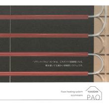 床暖房システム『YUKADAN PAO』 製品画像