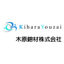 木原鎔材株式会社 事業紹介 製品画像