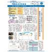 技術情報誌No.12 蓄電池の短時間容量診断技術+お役立ち情報 製品画像