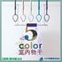洗濯物はどう乾かしますか?「5色の室内物干金物」 製品画像