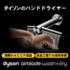ハンドドライヤー『ダイソン Airblade Wash+Dry』 製品画像