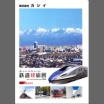 株式会社カシイ 『鉄道技術製品カタログ』 製品画像