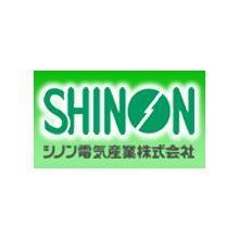 シノン電気産業株式会社 「会社案内」  製品画像