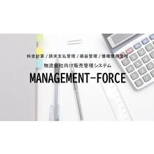 物流会社向け販売管理システム『MANAGEMENT-FORCE』 製品画像
