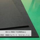 OAフロアに防音・遮音対策ができる防音ゴムマット「おとなしくん」 製品画像