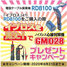 プレゼントキャンペーン!埋設ケーブル探索機「RD8100」 製品画像