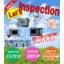 KS-NETイプロスメルマガ限定企画/超音波探傷器キャンペーン 製品画像