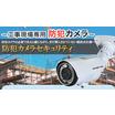 【レンタル品】工事現場専用 防犯カメラ 製品画像