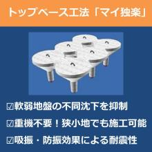 軟弱地盤改良基礎工法 トップベース工法『マイ独楽』 製品画像