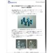 高トルク対応アウトサートナット(SSOO)テクニカルレポート 製品画像