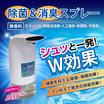 99%水なのに驚きの除菌・消臭力!除菌&消臭スプレー 製品画像