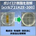 【新製品】ポリイミド被膜用溶解剤『eソルブ21KZE-300』 製品画像