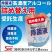 【詰め替え用】高濃度アルコール除菌液OEM受託生産◇次亜塩素対応 製品画像