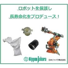 粉塵、飛散からロボットを守る!《ロボット用ジャバラ》 製品画像
