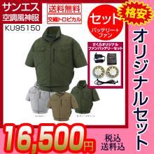 サンエス空調風神服『半袖ブルゾン KU95150SOB』 製品画像
