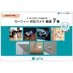 【資料】セーフィー対応カメラ厳選7種 製品画像