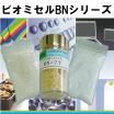 静電気対策に最適!練込み型帯電防止剤『ビオミセルBNシリーズ』 製品画像