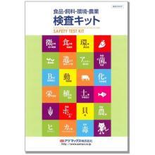『食品・飼料・環境・農業関連 検査キット総合カタログ』 製品画像