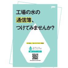 【資料プレゼント】工場の水の通信簿、つけてみませんか? 製品画像