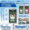 サーモマネージャーEX 非接触式検知器 TOA-TMN-2000 製品画像