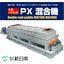 2条パドル式混合機『PX混合機』(産廃・リサイクル用途に特化) 製品画像