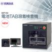 【国際 二次電池展に出展】電池TAB溶着検査機 SST-102 製品画像