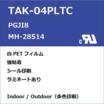 TAK-04PLTC CUL規格ラベル 製品画像