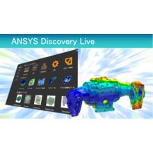 解析ソフト ANSYS Discovery Live 製品画像