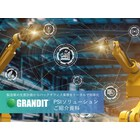 GRANDIT PSIソリューション ご紹介資料 製品画像