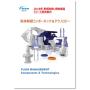 『流体制御コンポーネンツ&テクノロジー 最新カタログ』※無料進呈 製品画像