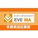 多要素認証基盤『EVE MA』 製品画像