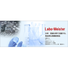 研究開発・工業製品販売サイト【Labo-Meister Web】 製品画像