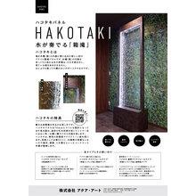 滝を水槽(箱)の中に閉じ込めたアクリル製滝パネル『ハコタキ』 製品画像