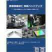 表面仕上げ(鏡面)や溝加工をご紹介 表面微細加工技術ハンドブック 製品画像