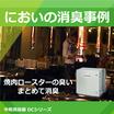 【厨房排気の消臭事例】『DC-4SII』焼肉店ロースター 製品画像
