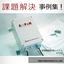 【課題解決事例集】設備稼働監視システム『A-PoM』  製品画像