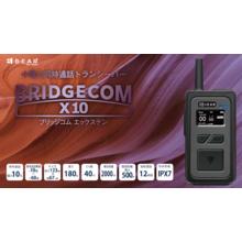 多人数同時トランシーバー『BRIDGECOM X10』 製品画像