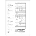 【資料】問い合わせシート 製品画像
