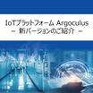 最新バージョン紹介『IoTプラットフォーム Argoculus』 製品画像